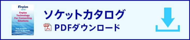 ソケットカタログPDFダウンロード