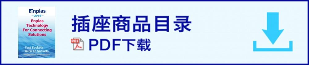 插座商品目录PDF下载