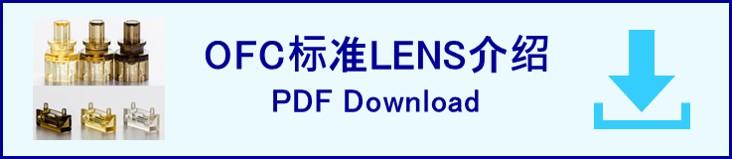 Optical Fiber Communication standard lenses line-up